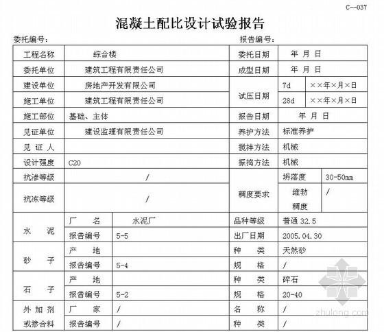[内蒙古]房屋建筑工程技术资料管理规程应用指南及实例