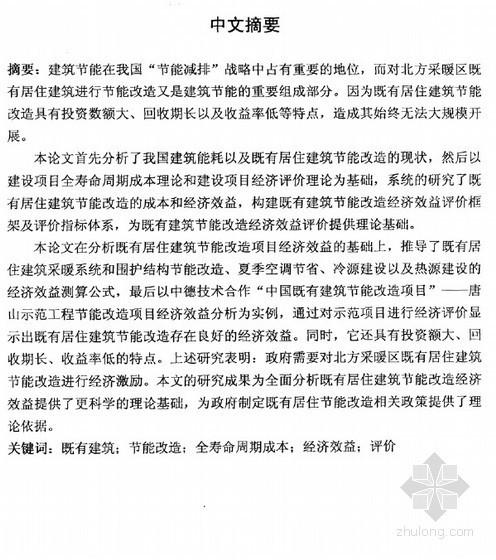 [硕士]北方采暖区既有居住建筑节能改造经济效益评价[2010]