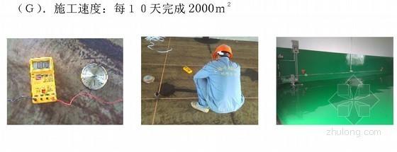 环氧树脂防静电自流平地坪施工方案(2011年)