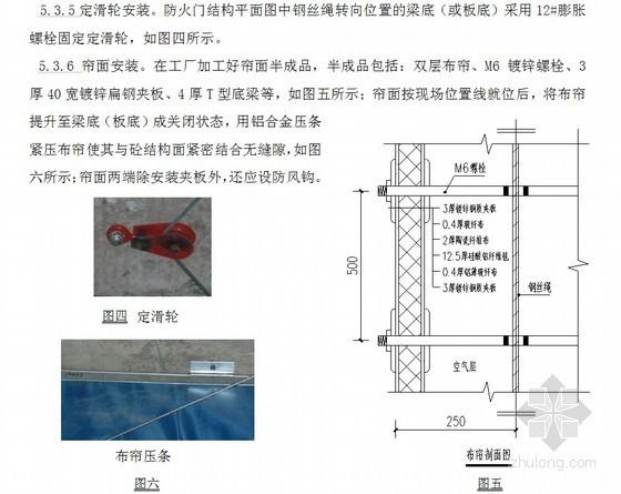 超长异形无机双轨双帘防火门施工工法