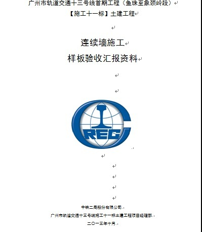 广州市轨道交通十三号线首期工程(鱼珠至象颈岭段)连续墙施工样板