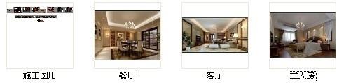 [沈阳]度假生活区古典简欧五居室装修图(含效果)资料图纸总缩略图