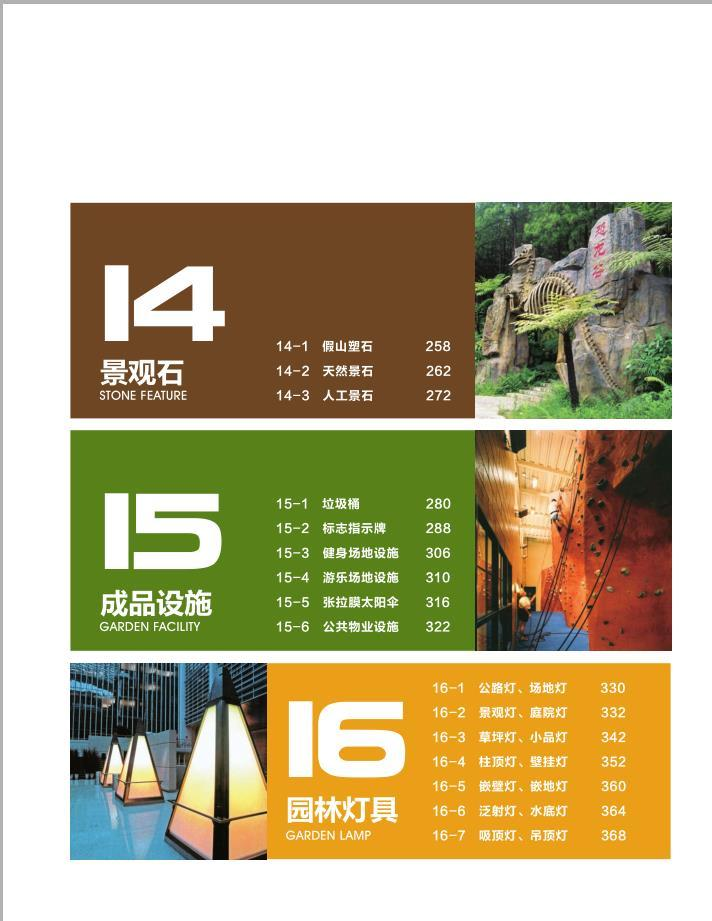 ★★★中国景观设计细节+(景观元素2)★★★-360截图20160827232412184.jpg