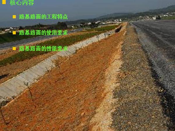 《路基路面工程》课程讲义1139页PPT(附图丰富)