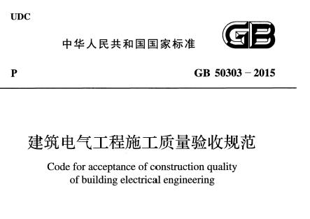 《建筑电气工程施工质量验收规范》GB50303-2015PDF版下载