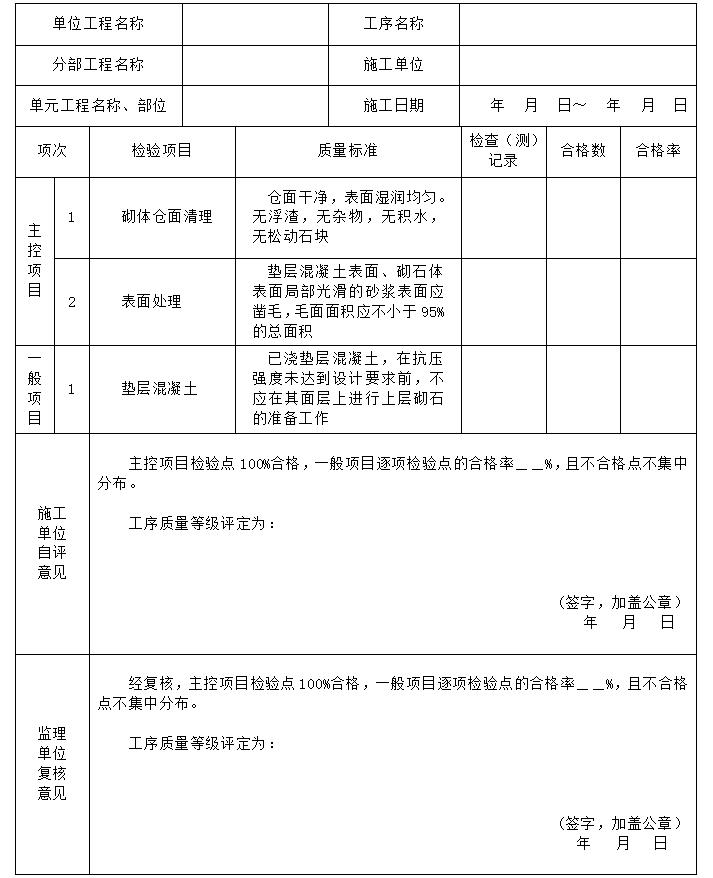 2013水利水电工程施工质量验收评定表及填表说明_2