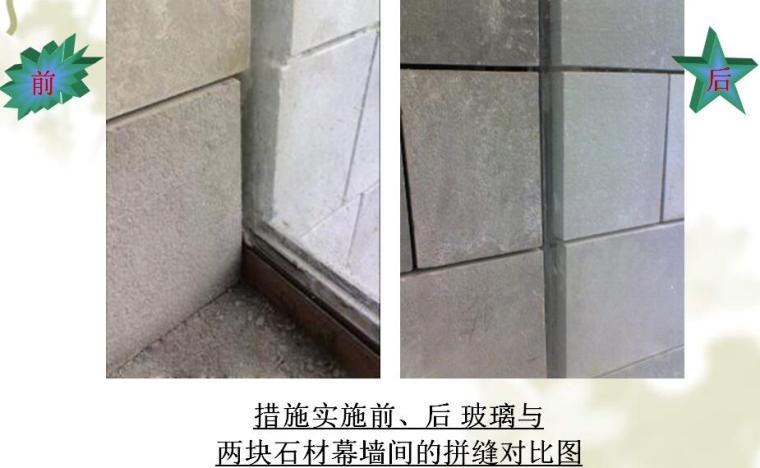 [QC成果]新型幕墙安装的施工质量控制PPT(39页)
