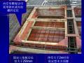 建筑模板施工工艺及质量控制(附图丰富)