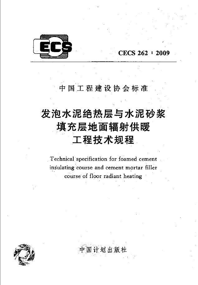 CECS 262:2009《发泡水泥绝热层与水泥砂浆填充层地面辐射供暖工