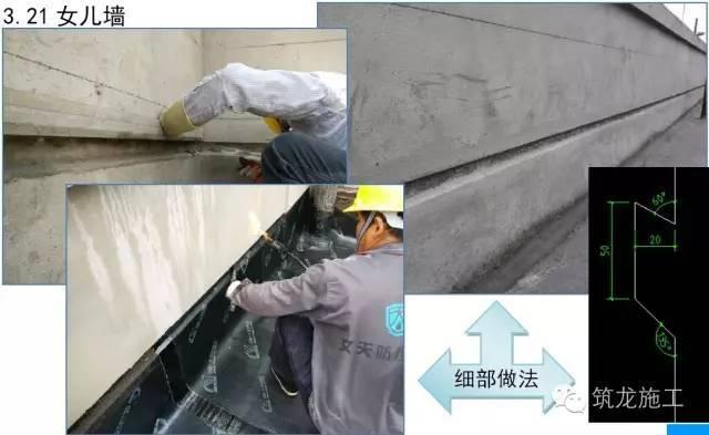 防水施工详细步骤指导_21