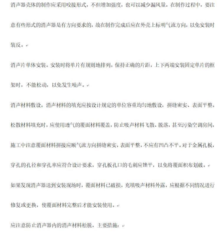 广州园林装饰某工程施工方案文本(23页)-页面六
