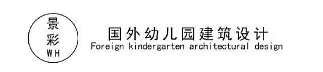"""国外幼儿园建筑设计的""""新、奇、趣、美""""说的是哪些?_2"""