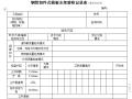 钢管扣件式模板支架验收记录表