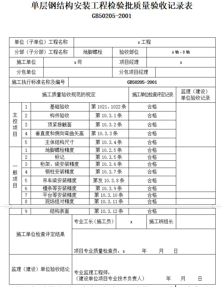 单层钢结构安装工程检验批质量验收记录表