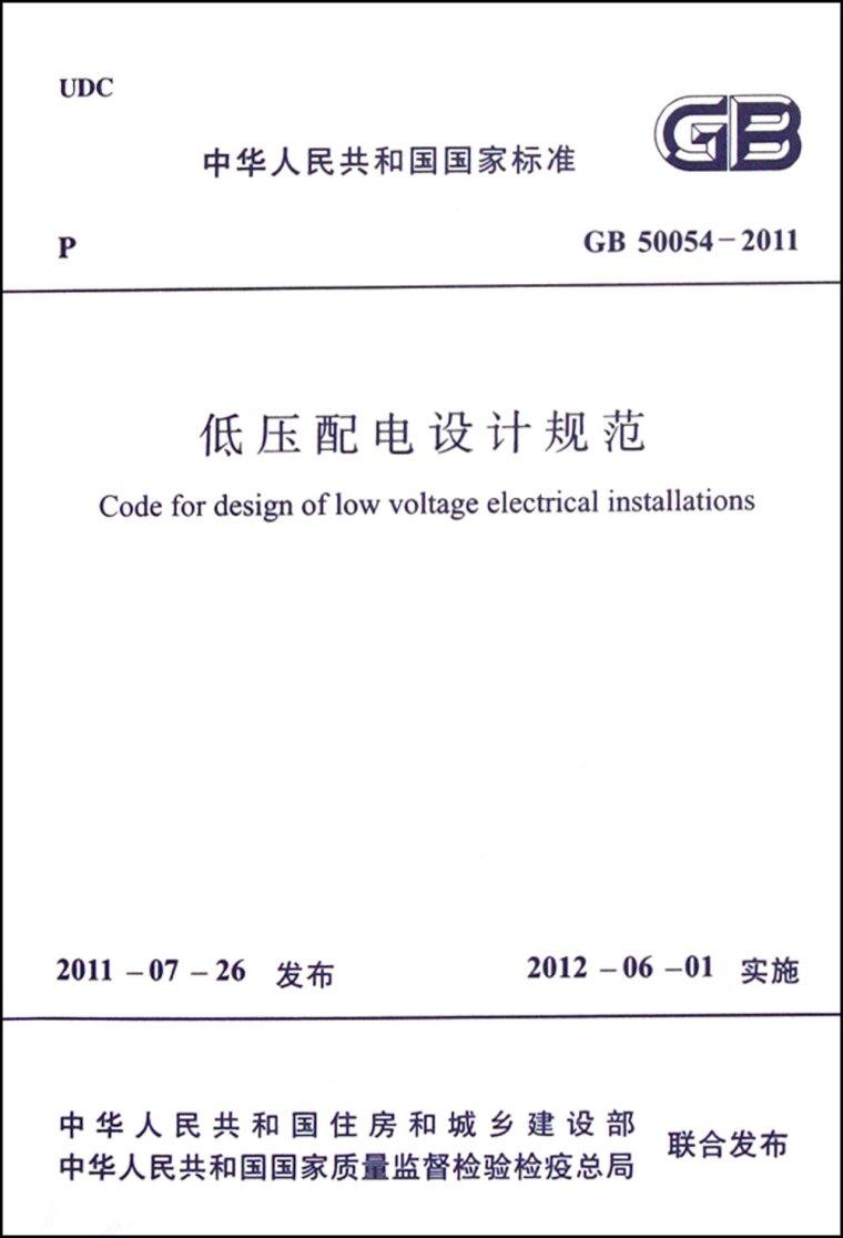 对《低压配电设计规范》的深入探讨