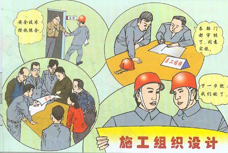 工程施工安全教育培训教材