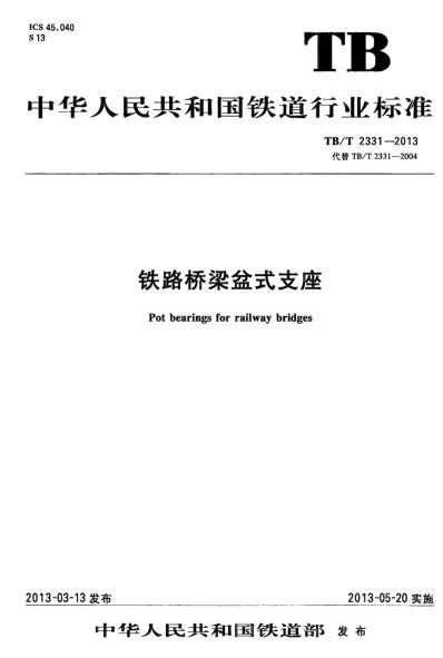 TB/T 2331-2013铁路桥梁盆式支座