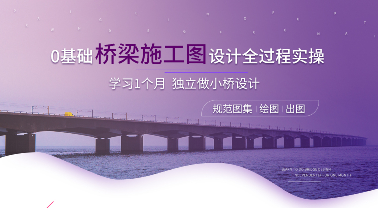 Indesign视频教程资料下载-桥梁标准图集出图(桥梁大师视频教程)交通部桥梁通用图