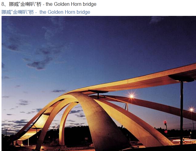 让设计师脑洞大开的桥,冲击你的视觉 - 独上高楼 - 止于至善