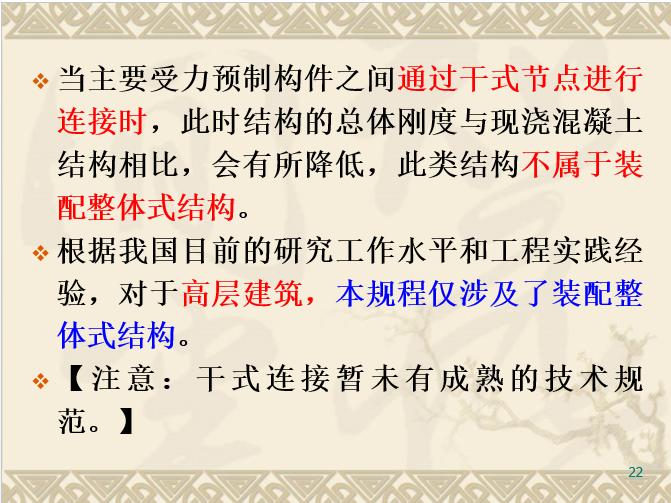 装配式混凝土结构讲义总结(293页ppt,2017.12)_5
