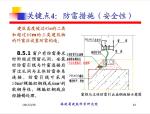《福建省民用建筑外窗工程技术规范》重点解析