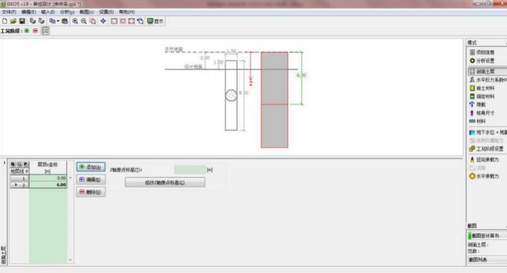 单桩设计及稳定性验算_2