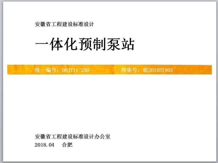 安徽省《一体化预制泵站》标准图集号:皖2018ST403