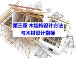 木结构设计方法与木材设计指标