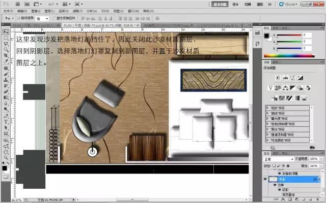 室内设计必学技能:彩色平面图PS教程_55
