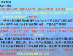 【安徽】水利水电工程质量管理(共45页)