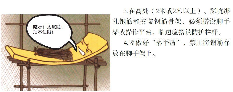 看完神奇的八个工种施工漫画,安全事故减少80%!_16