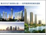 房地产住宅楼户型点评及规划全面解读(图文丰富)
