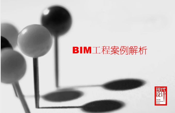 BIM工程案例解析-现代集团_1