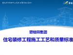 [碧桂园]住宅装修工程施工工艺和质量标准(107页)