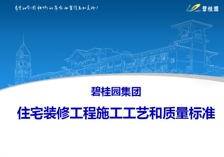 电气控制柜标准资料下载-[知名地产]住宅装修工程施工工艺和质量标准(107页)