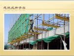 建筑施工支模架及脚手架技术PPT讲义总结(192页,附图丰富)