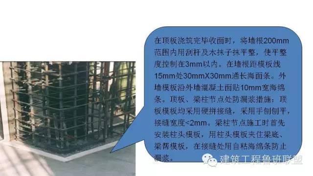 图文解读建筑工程各专业施工细部节点优秀做法_52