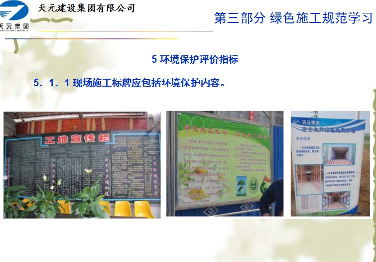 天元集团建筑工程绿色施工讲义PPT(共102页)_3