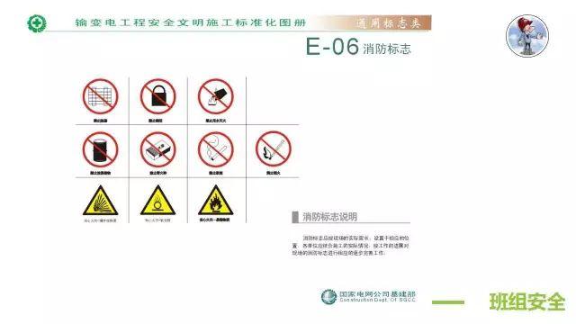 【多图预警】安全文明施工标准化图册|PPT_45