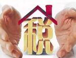房产知识,房地产税对普通民众有何影响?