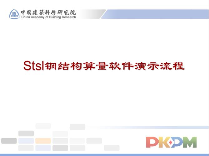 PKPM-STSL钢结构算量软件演示流程