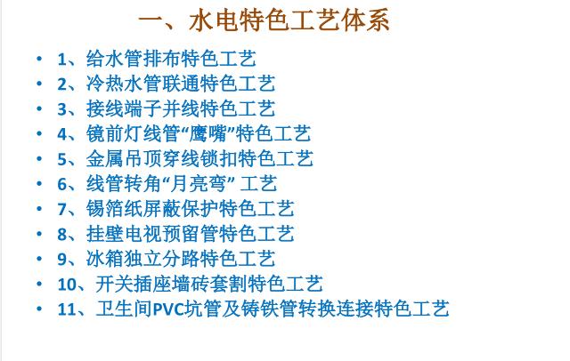金螳螂家装e站施工标准流程-附件预览图1