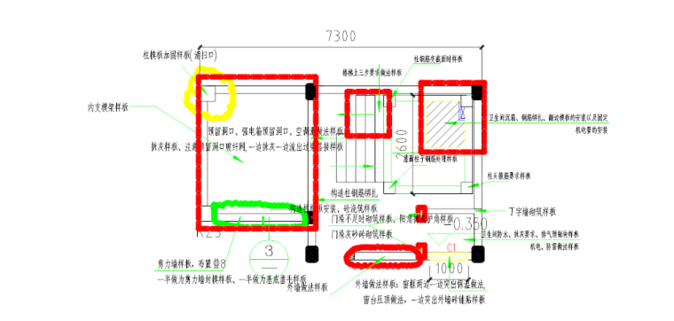 碧桂园天麓湾项目二期工程工法样板方案