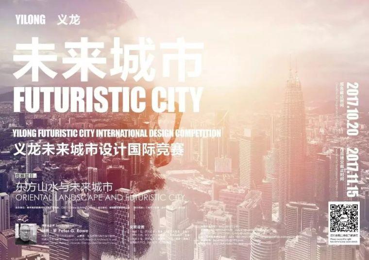 东方山水与未来城市|国际竞赛获奖作品解读