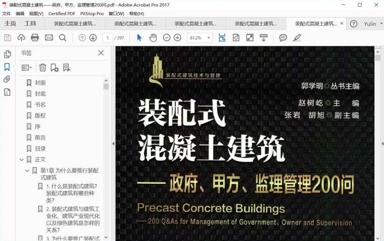 装配式混凝土建筑——政府、甲方、监理管理200问