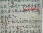 陈益峰:《九砂九水》民国时期的原版经文