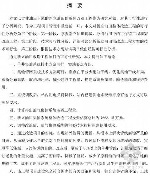 [硕士]新立油田整体改造工程可行性分析[2011]