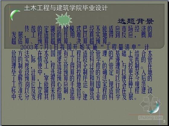 [毕业答辩]四川住宅楼土建工程量清单及招标控制价编制(14页)