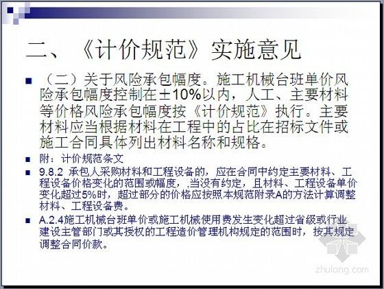 [福建]2013版清单计价规范与2016版招标文件范本应用实操讲义(图文并茂)