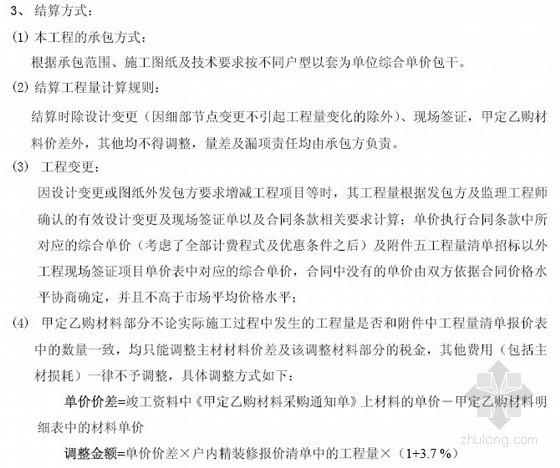 [广州]室内精装饰工程施工合同(9页)